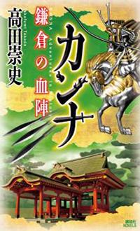 鎌倉の血陣