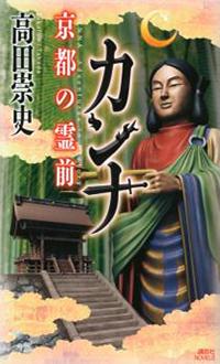 京都の霊前