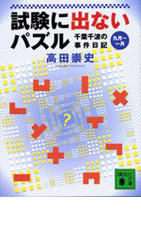 試験に出ないパズル