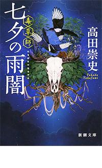 七夕の雨闇―毒草師―