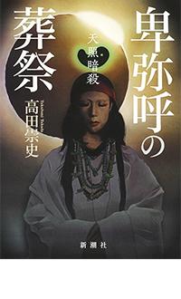 卑弥呼の葬祭―天照暗殺―